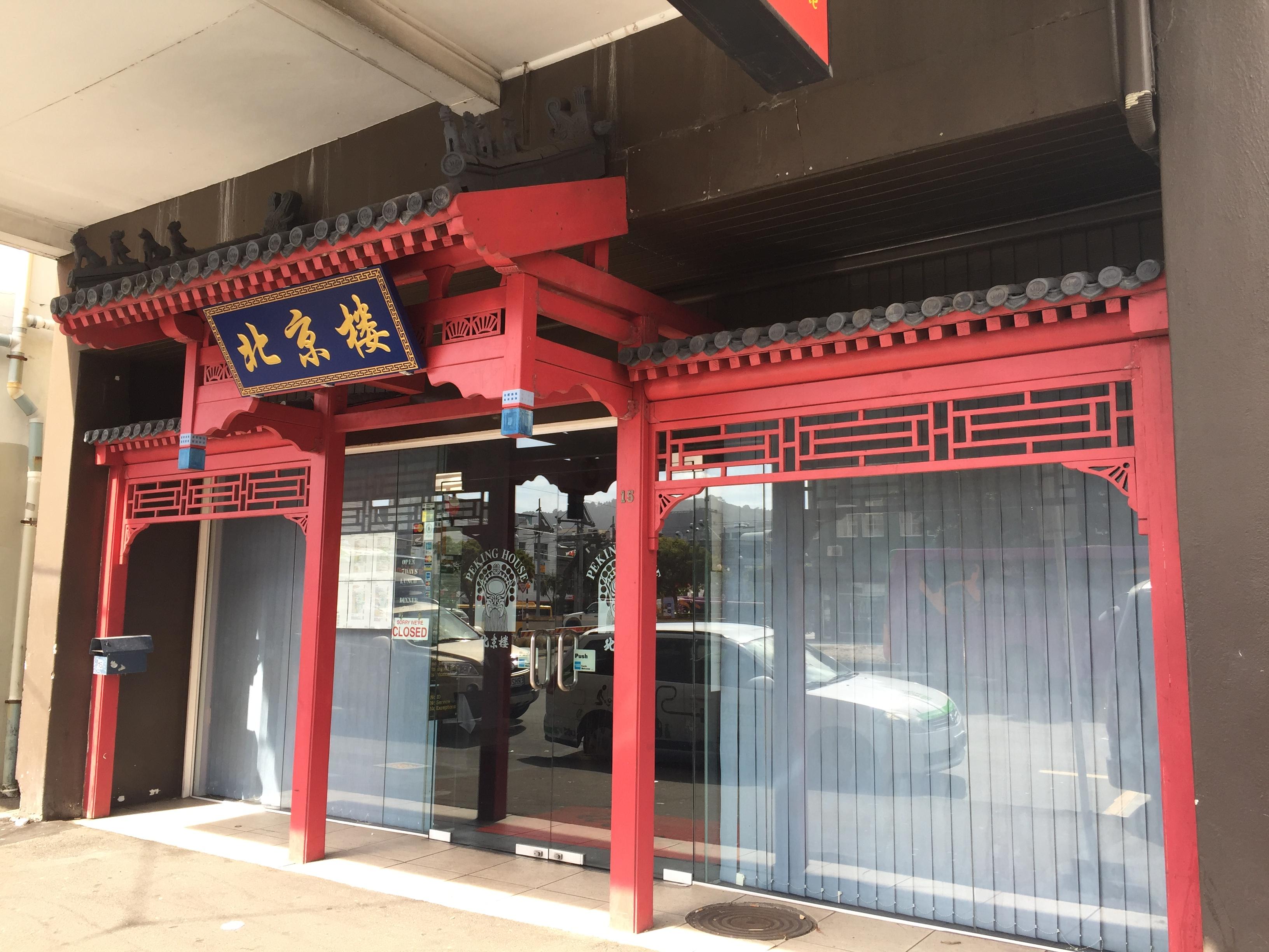 peking-house-restaurant